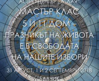 МАСТЪРКЛАС